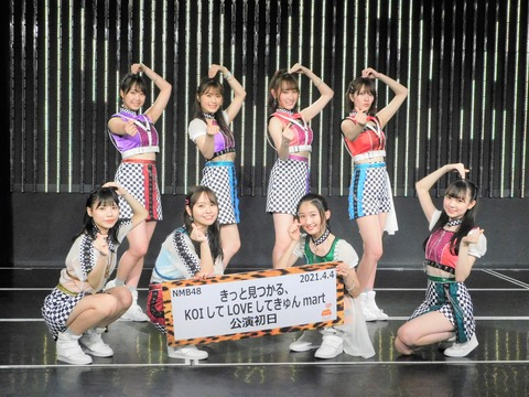 【NMB48】#きゅんマート 新公演スタート!【#KOILOVE公演 】
