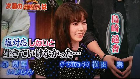 【元AKB48】ぱるるさん、塩対応は本心ではなかった【島崎遥香】