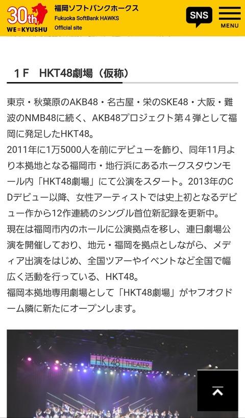 【HKT48】新劇場がまだ(仮称)なんだが、正式名称を予想してくれ!