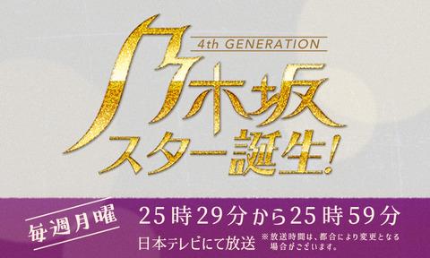 【速報】「乃木坂スター誕生!」が9月27日に終了!(4)