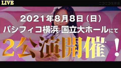 【AKB48】チーム8コンサート、パシフィコ横浜国立大ホールで開催!【エイトの日】
