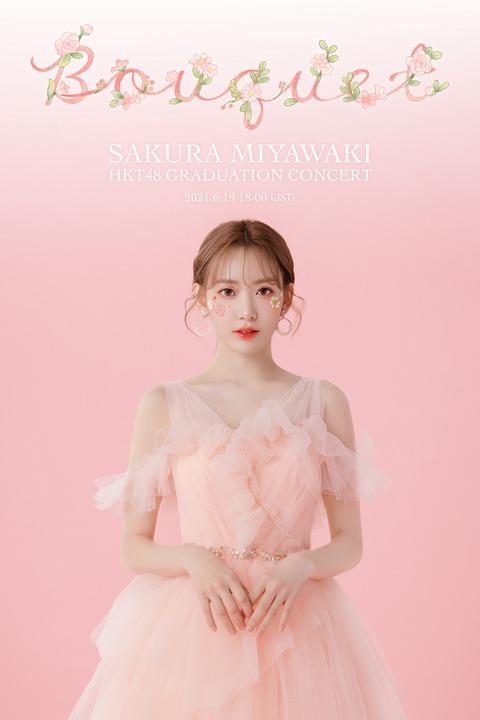 【HKT48】宮脇咲良の卒業コンサート、どんなのが観たい?