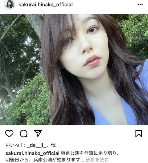 【悲報】桜井日奈子さん、量産型指原莉乃みたいになるwww