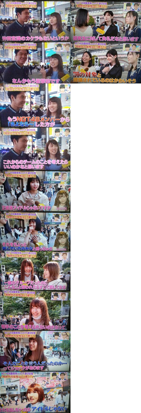 【アッコにおまかせ】NGT48加藤美南の誤爆にアッコ「これはイジメ」
