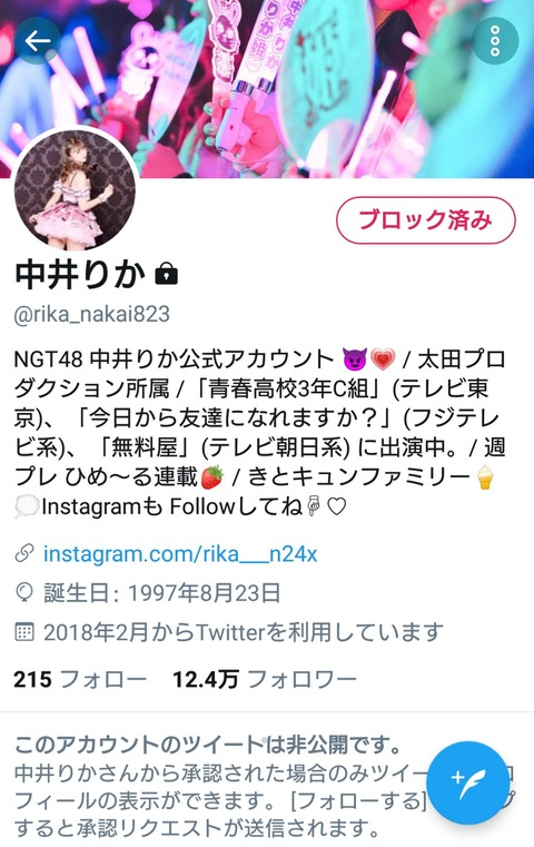 【NGT48】中井りかがTwitterに鍵をかけた経緯がダサ過ぎてwww
