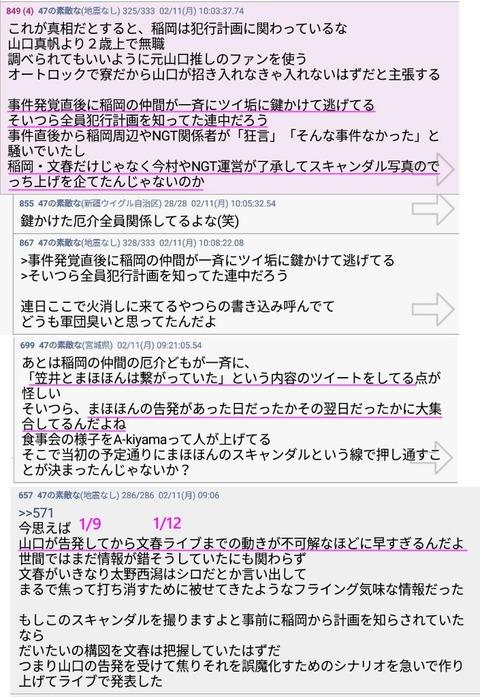 【NGT48暴行事件】いなぷぅと文春と運営がグルで山口真帆のスキャンダル写真を撮影する予定だった?