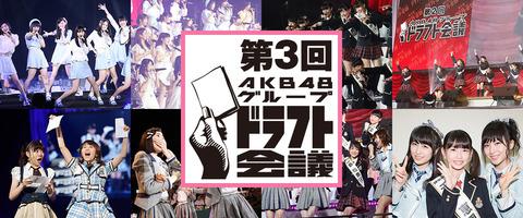 第4回AKB48グループドラフト会議の開催まだー?(4)