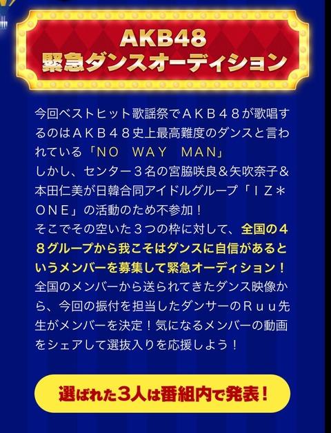 【速報】AKB48G、緊急ダンスオーディション開催!動画も公開!!!