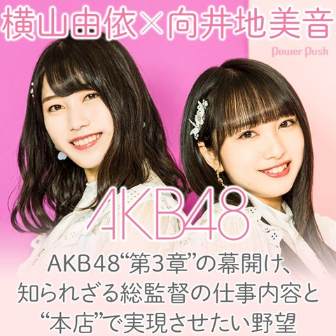 【AKB48】第一章=前田、第二章=指原、第三章=岡田。誰か上手く例えて説明してくれ(3)