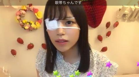 【STU48】岩田陽菜ちゃんの眼帯姿がエッチすぎるなそ…