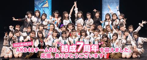 【AKB48】チーム8「問題あり過ぎ&問題起こし過ぎ」問題