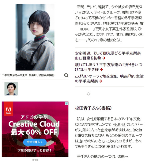 【悲報】ソニーが朝日新聞を利用して欅坂46のステマ工作活動?「秋元グループのアイドルは嫌いだが、平手さんは好き!」