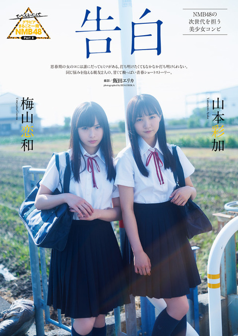 【NMB48】ルックス四天王と言えば、白間美瑠、梅山恋和、山本彩加、あと一人は?