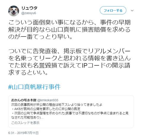 【悲報】NGT48暴行事件、新たな山口アンチ(荻野由佳推し)の基地外が現れるwww