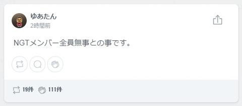 【新潟地震】湯浅支配人「NGTメンバー全員無事との事です」【NGT48】