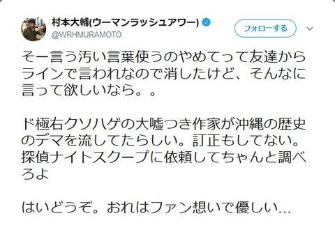 【悲報】AKB48のお兄さんウーマンラッシュアワー村本がSNSで人気作家を中傷、訴訟検討中な模様