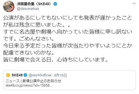 【SKE48】劇場公演中止にコメント、須田「発表が遅かったことが私は残念」支配人「私個人としてはお客様がたとえ一人でもステージに立たなければいけない」