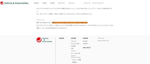 【悲報】ジャニーズ事務所さん、リンクを禁止wwwwww
