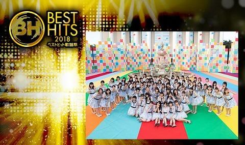 【NMB48】「ベストヒット歌謡祭」で新キャプテン小嶋花梨センター「絶滅黒髪少女」を披露!