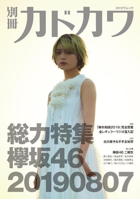 【欅坂46】最新の平手友梨奈さん、金髪が可愛すぎと話題にwww