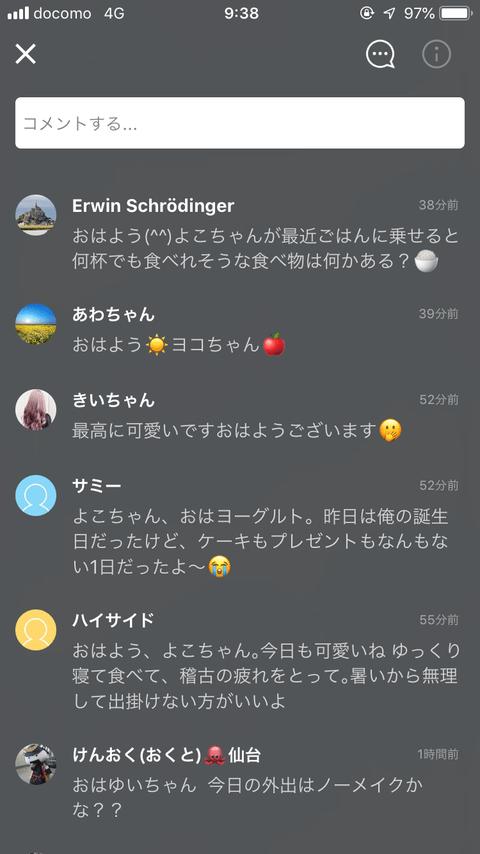 【AKB48G】755でメンバーに毎朝「おはよう」って送ってる奴らって何がしたいんだ?