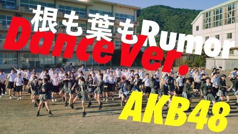 【AKB48】「根も葉もrumor」Dance Ver. MV、今夜20時公開!