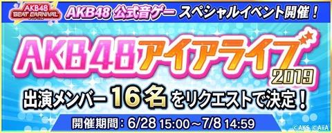 【朗報】9/18恵比寿ザ・ガーデンホールにて「AKB48アイアライブ2019」開催決定!