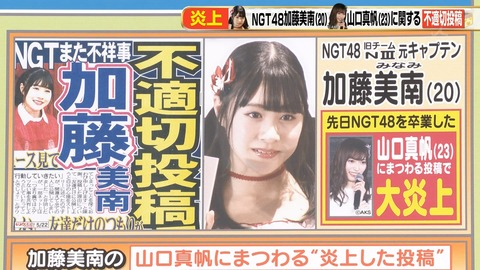 【NGT48】今さらだけど加藤美南を降格させた意味がわからない
