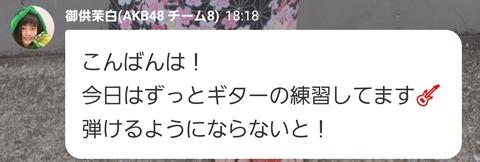 【AKB48】チーム8長久玲奈の後継者、ついに見つかる