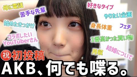 【AKB48】多田京加さんがブレイクする方法をみんなで考えよう!