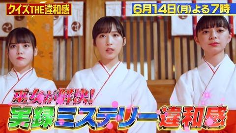 6/14(月)TBS「クイズ! THE違和感」に小栗有以(AKB48)、齊藤なぎさ(=LOVE)が登場!!!