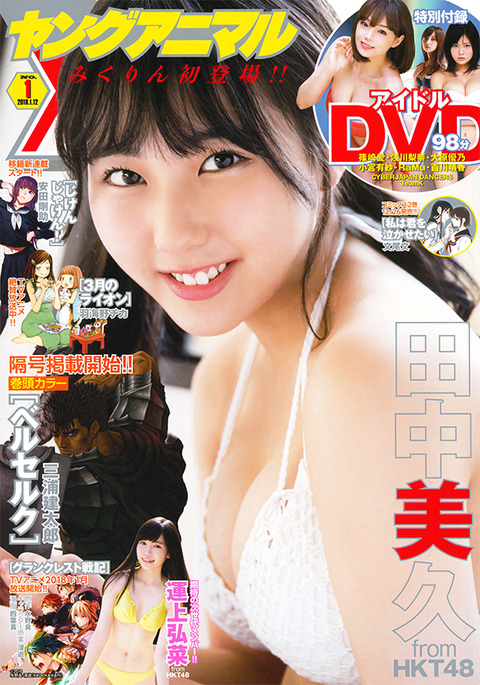 【HKT48】前回のグラビアが大好評の田中美久が早くもヤングアニマルの表紙に再登場!