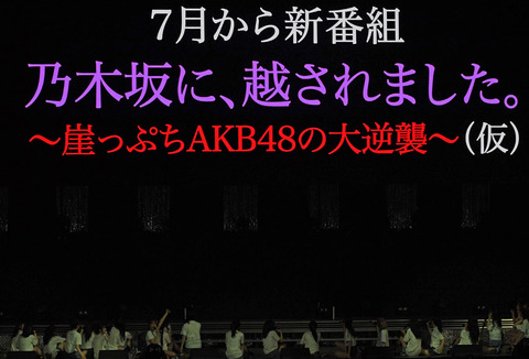 AKB48、乃木坂46との形勢逆転どこで起こった?原因は神7、指原莉乃、山本彩、矢作萌夏 、の脱退か。新番組は逆襲の一手となるか