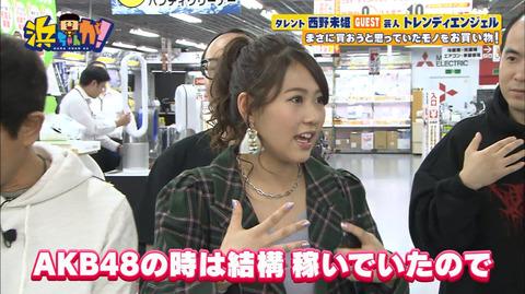 【定期】西野未姫「AKB時代は品川区家賃21万の1LDKに住んでいた。今は荒川区に住んでバイト暮らし」