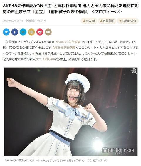【妙案】救世主・矢作萌夏をNGT48に移籍させよう!