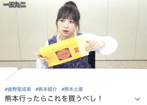 【朗報】熊本の和洋菓子店から、倉野尾成美とチーム8ヲタへお礼のメッセージが届く【AKB48】
