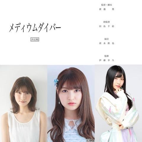 AKB48谷口めぐ、SKE48青海ひな乃、HKT48神志那結衣出演のスペシャルドラマ詳細発表!