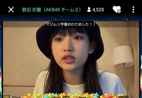 【悲報】AKB48歌田初夏さん、大学受験失敗