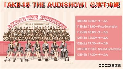 【朗報】 「AKB48 THE AUDISHOW」ニコニコ生放送で全公演独占生中継決定!