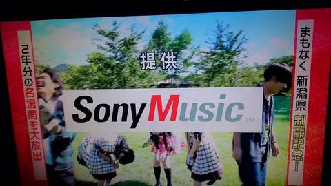 【脳内ソース】NGT48のにいがったフレンド継続決定でソニーミュージック契約続行も確定的でアンチ涙目www