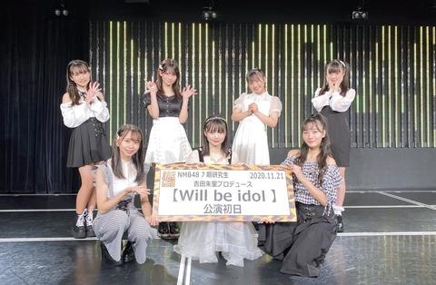 【NMB48】吉田朱里プロデュース7期研究生「Will be idol」公演まとめ