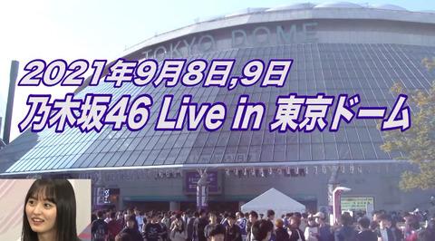 【乃木坂46】東京ドームで有観客ライブ開催決定