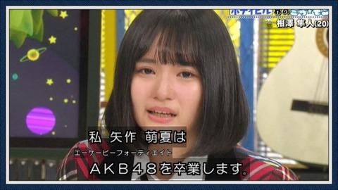 【亡霊スレ】矢作萌夏ちゃんに会いたい 矢作萌夏ちゃんの歌が聞きたい 矢作萌夏ちゃんと握手したい