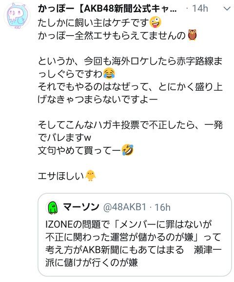 AKB48新聞「うちにふせいはないっす。文句言わずにAKBシン買えボケ」