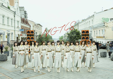 【NGT48】4thシングル「世界の人へ」オリコン初週売上は143,303枚