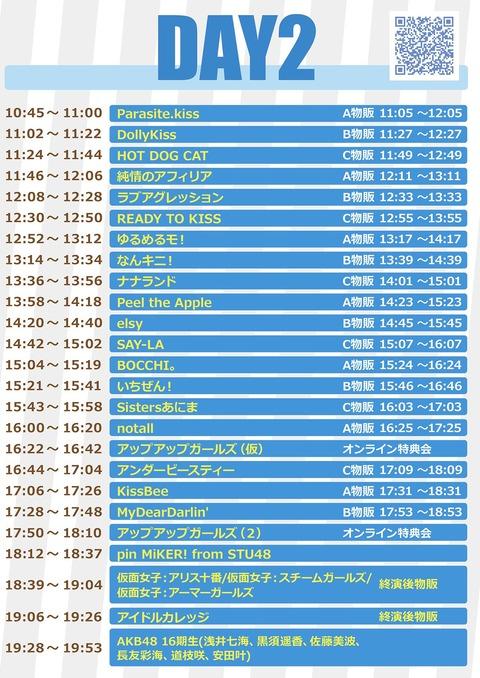 【悲報】 AKB48さん「物販なんかやらないよ?うちらは地下ドルと違うんで」