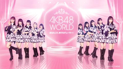 【悲報】期待のAKB48新作ゲーム「AKB48 WORLD」が早くも大不評(9)