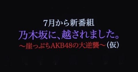 【AKB48】「乃木坂に、越されました。~崖っぷちAKB48の大逆襲~」番組総合スレ