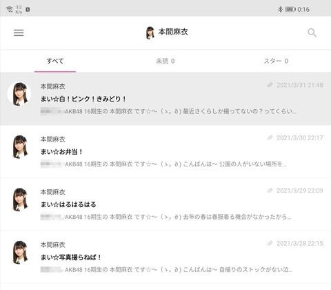 【AKB48 】本間麻衣のモバメがクソすぎると俺の中で話題に