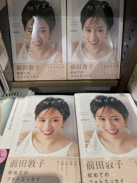 【悲報】前田敦子がフォトエッセイを発売したのに、全く話題になっていない